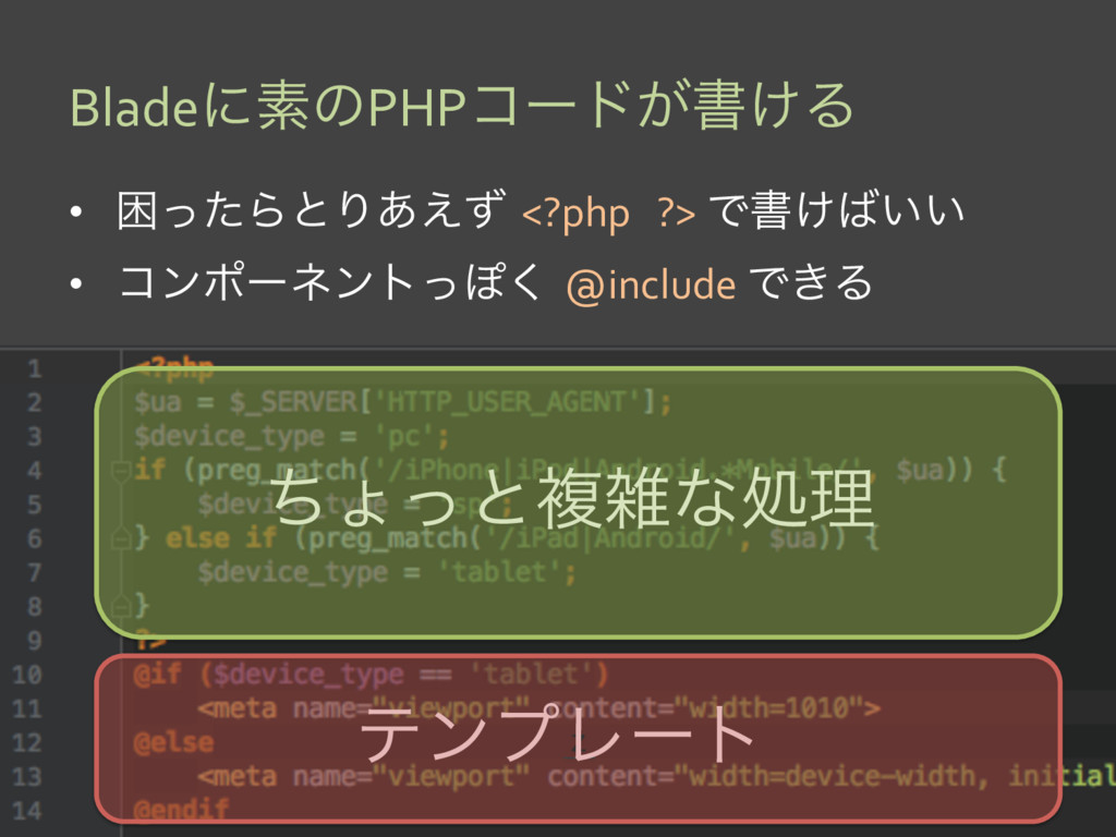 BladeʹૉͷPHPίʔυ͕ॻ͚Δ • ࠔͬͨΒͱΓ͋͑ͣ<?php ?> Ͱॻ͚͍...