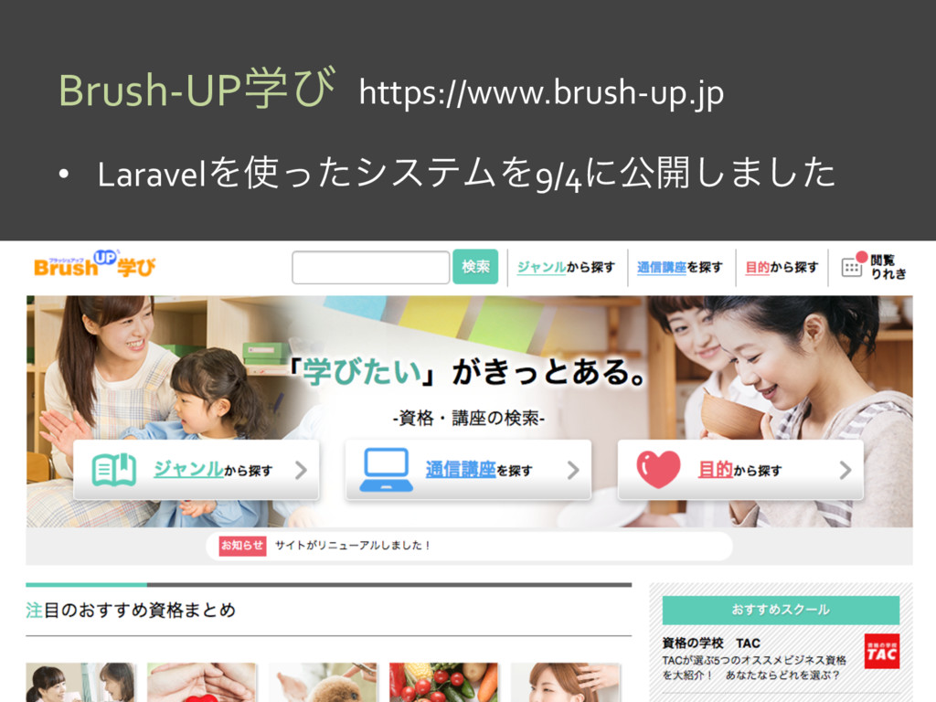Brush-UPֶͼ • LaravelΛͬͨγεςϜΛ9/4ʹެ։͠·ͨ͠ http...