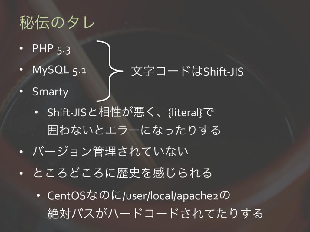 ൿͷλϨ • PHP 5.3 • MySQL 5.1 • Smarty • Shi...