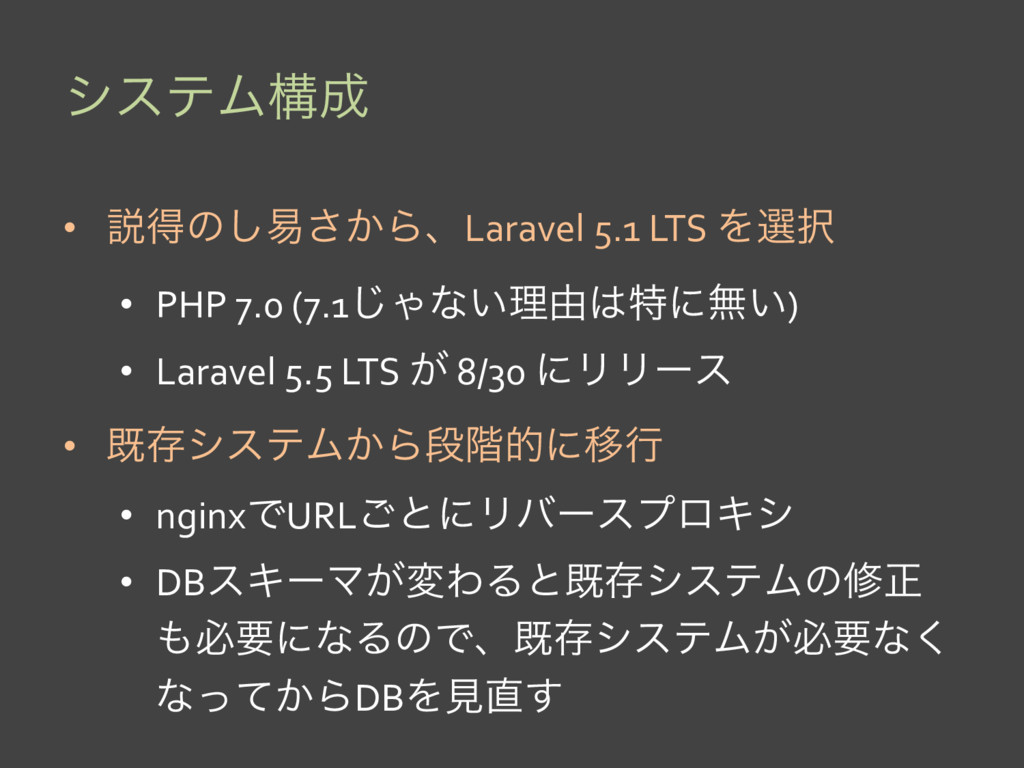 γεςϜߏ • આಘͷ͠қ͔͞ΒɺLaravel 5.1 LTS Λબ • PHP ...