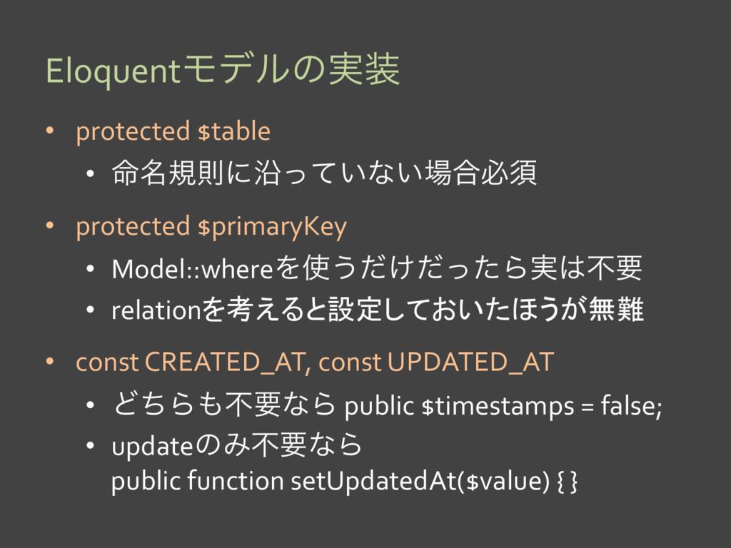 EloquentϞσϧͷ࣮ • protected $table • ໋໊نଇʹԊͬͯ...