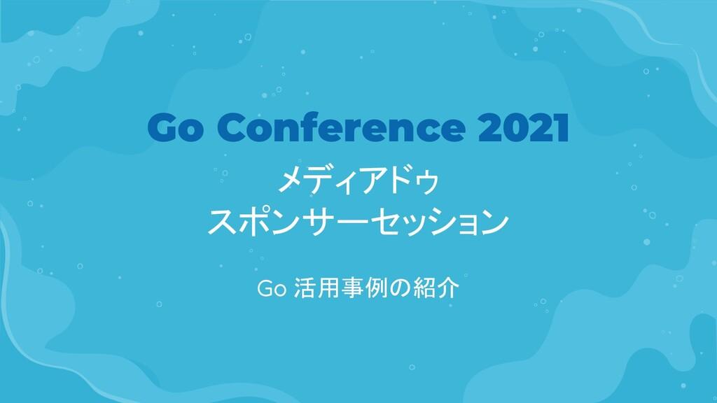 Go Conference 2021 メディアドゥ スポンサーセッション Go 活用事例の紹介