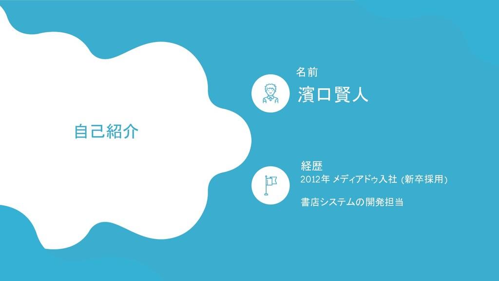 2012年 メディアドゥ入社 (新卒採用) 書店システムの開発担当 濱口賢人 名前 経歴 自己...