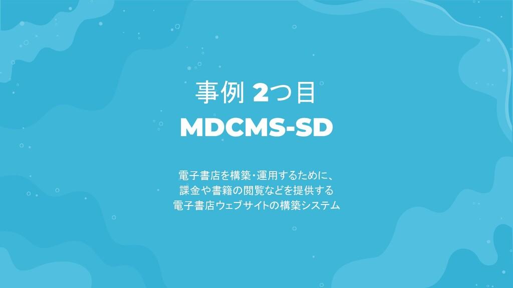 MDCMS-SD 事例 2つ目 電子書店を構築・運用するために、 課金や書籍の閲覧などを提供す...