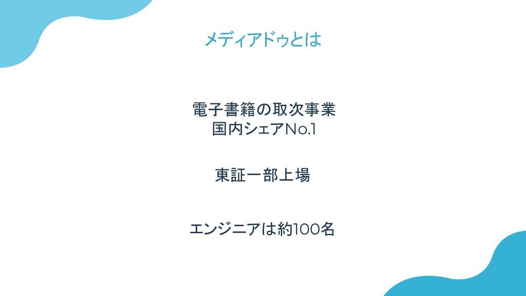 電子書籍の取次事業 国内シェアNo.1 東証一部上場 エンジニアは約100名 メディアドゥとは