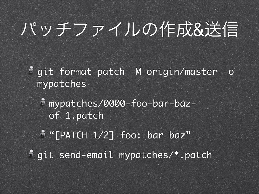 ύονϑΝΠϧͷ࡞੒&ૹ৴ git format-patch -M origin/master...