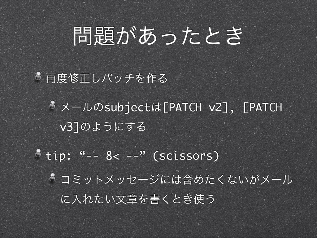 ໰୊͕͋ͬͨͱ͖ ࠶౓मਖ਼͠ύονΛ࡞Δ ϝʔϧͷsubject͸[PATCH v2], [P...