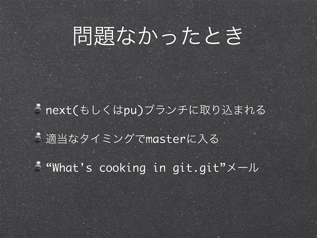 ͳ͔ͬͨͱ͖ next(͘͠pu)ϒϥϯνʹऔΓࠐ·ΕΔ దͳλΠϛϯάͰmaste...