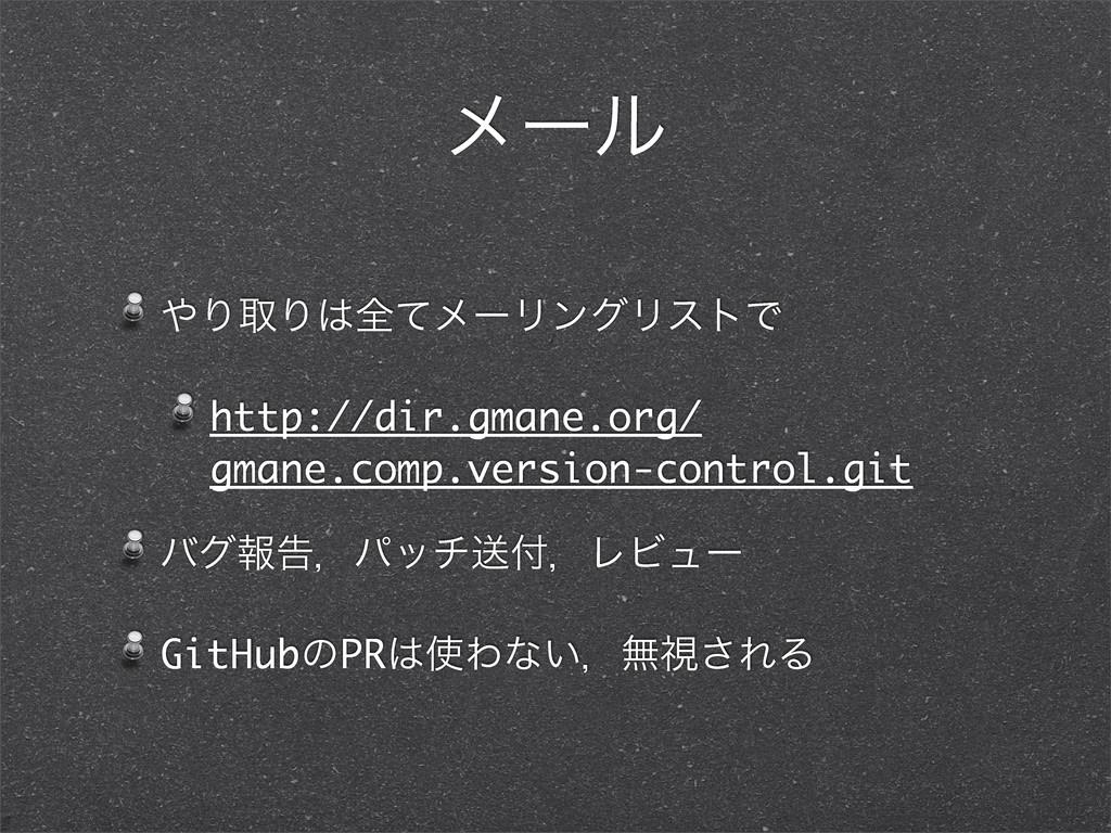 ϝʔϧ ΓऔΓશͯϝʔϦϯάϦετͰ http://dir.gmane.org/ gman...