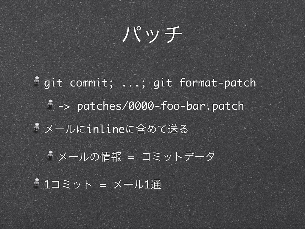 ύον git commit; ...; git format-patch -> patche...