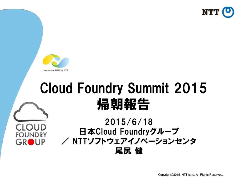 Copyright©2015 NTT corp. All Rights Reserved. C...