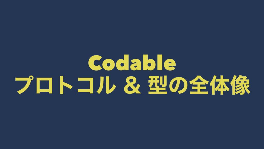 Codable ϓϩτίϧ ˍ ܕͷશମ૾
