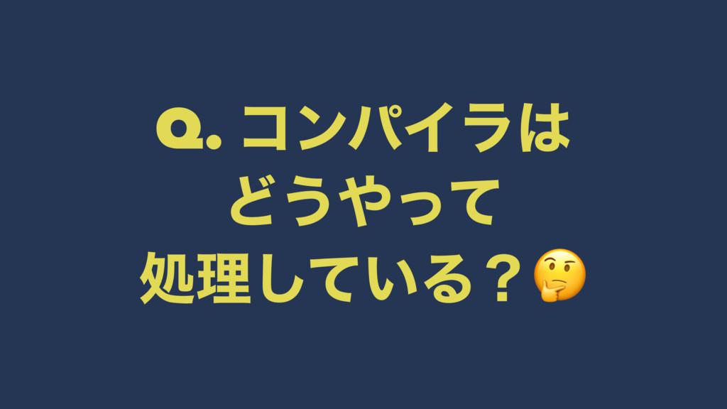 Q. ίϯύΠϥ Ͳ͏ͬͯ ॲཧ͍ͯ͠Δʁ!