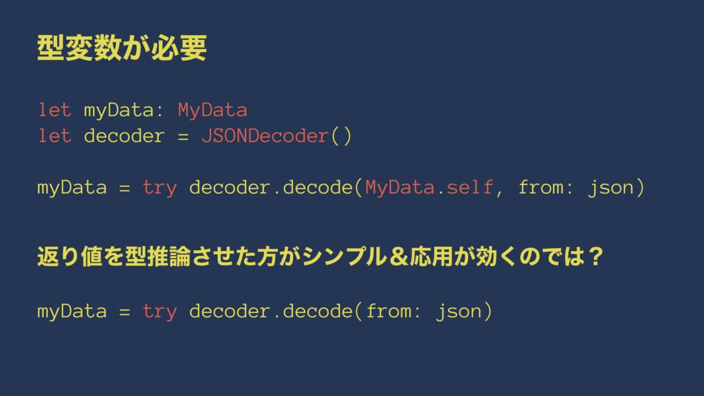 ܕม͕ඞཁ let myData: MyData let decoder = JSONDec...