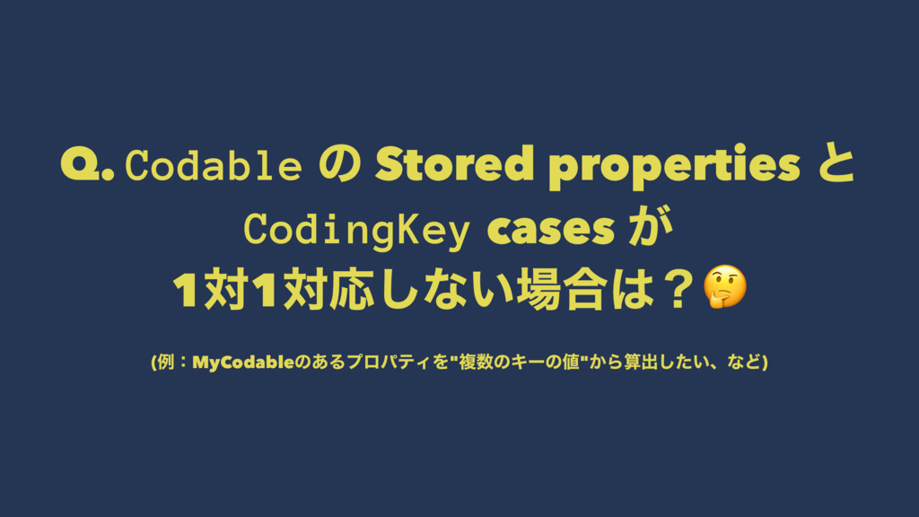 Q. Codable ͷ Stored properties ͱ CodingKey case...
