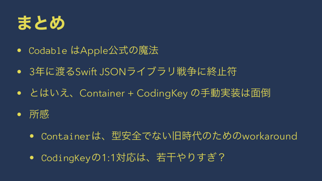 ·ͱΊ • Codable ͸Appleެࣜͷຐ๏ • 3೥ʹ౉ΔSwift JSONϥΠϒϥ...