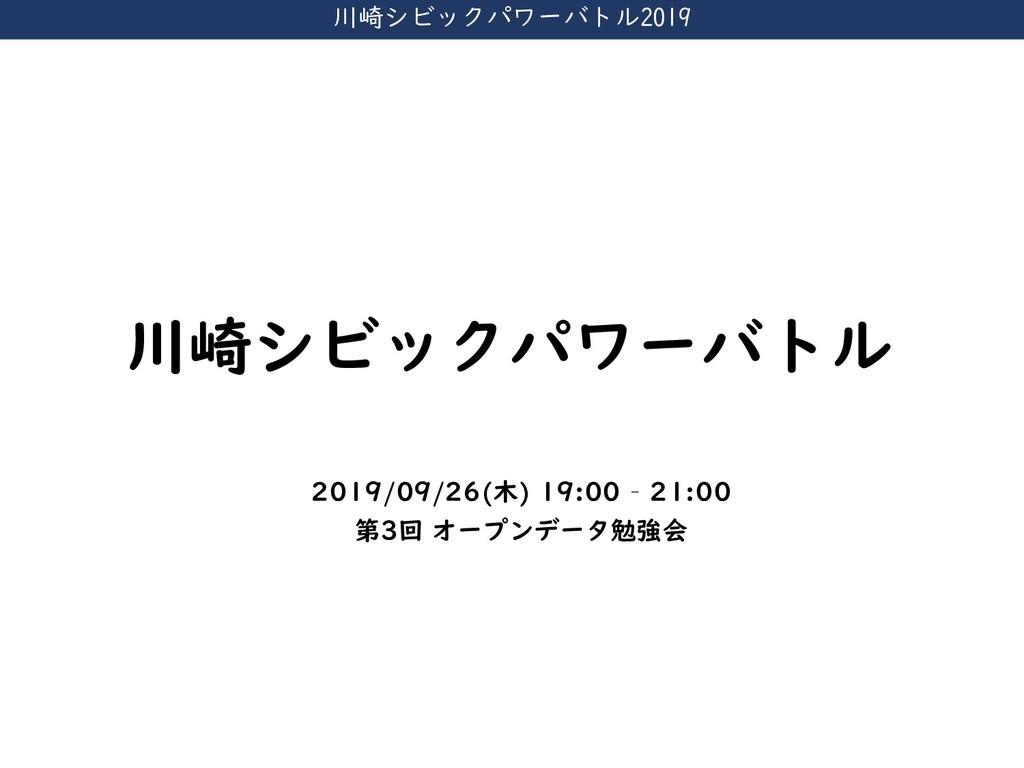 川崎シビックパワーバトル2019 川崎シビックパワーバトル 2019/09/26(木) 19:...