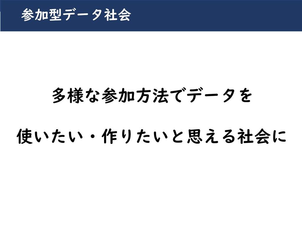 川崎シビックパワーバトル2019 多様な参加方法でデータを 使いたい・作りたいと思える社会に ...