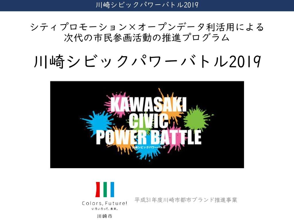 川崎シビックパワーバトル2019 シティプロモーション×オープンデータ利活用による 次代の市民...