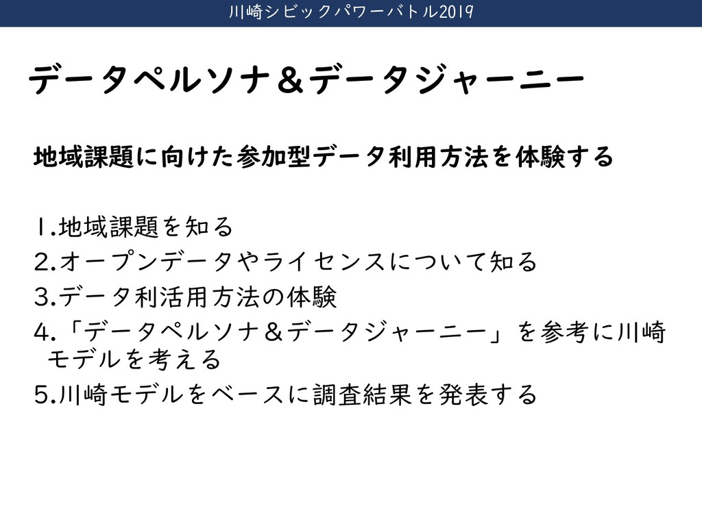 川崎シビックパワーバトル2019 データペルソナ&データジャーニー 地域課題に向けた参加型デー...