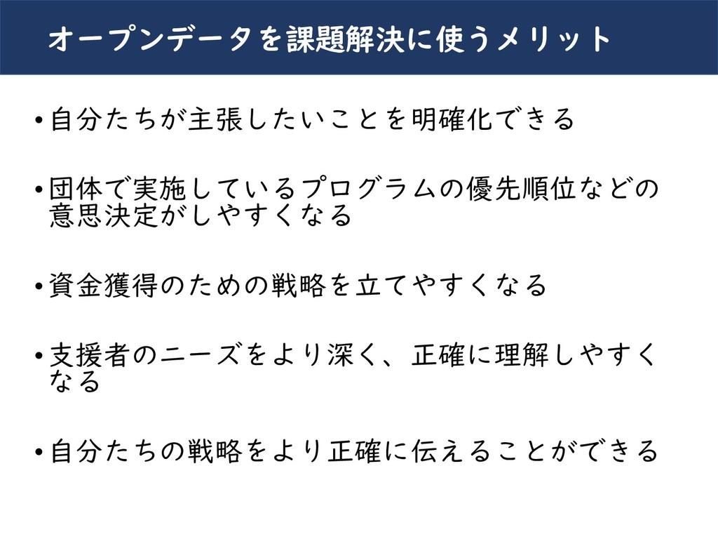 川崎シビックパワーバトル2019 オープンデータを課題解決に使うメリット •自分たちが主張した...