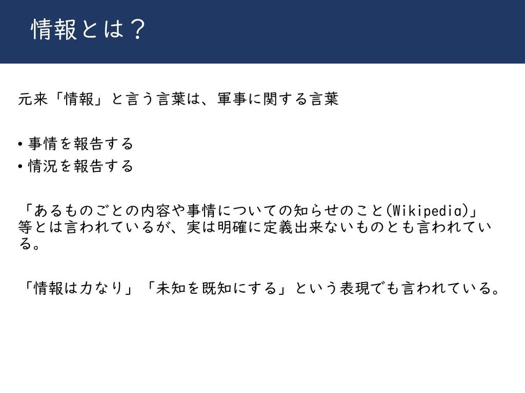 川崎シビックパワーバトル2019 情報とは? 元来「情報」と言う言葉は、軍事に関する言葉 • ...