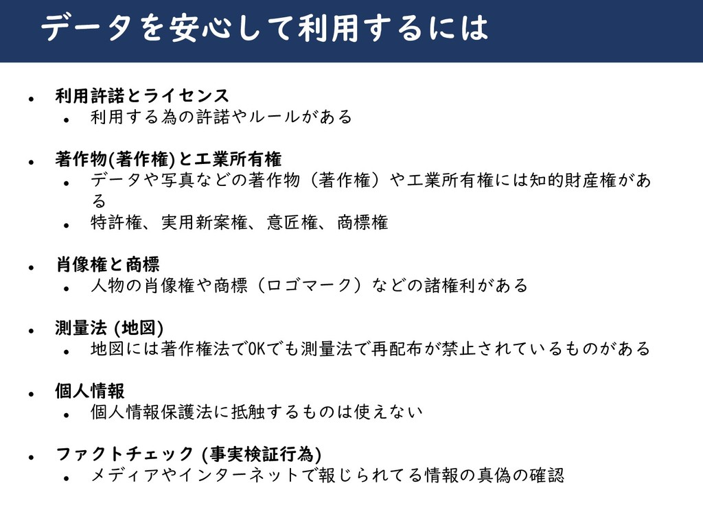 川崎シビックパワーバトル2019 ⚫ 利用許諾とライセンス ⚫ 利用する為の許諾やルールがある...