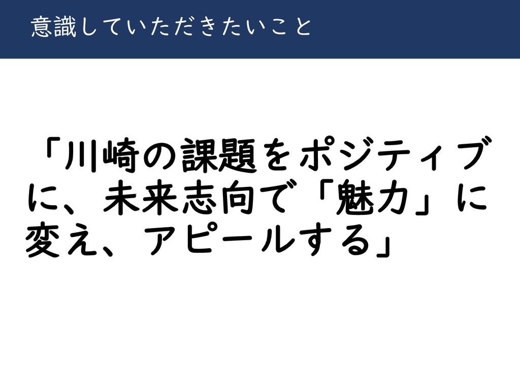 川崎シビックパワーバトル2019 意識していただきたいこと 「川崎の課題をポジティブ に、未来...