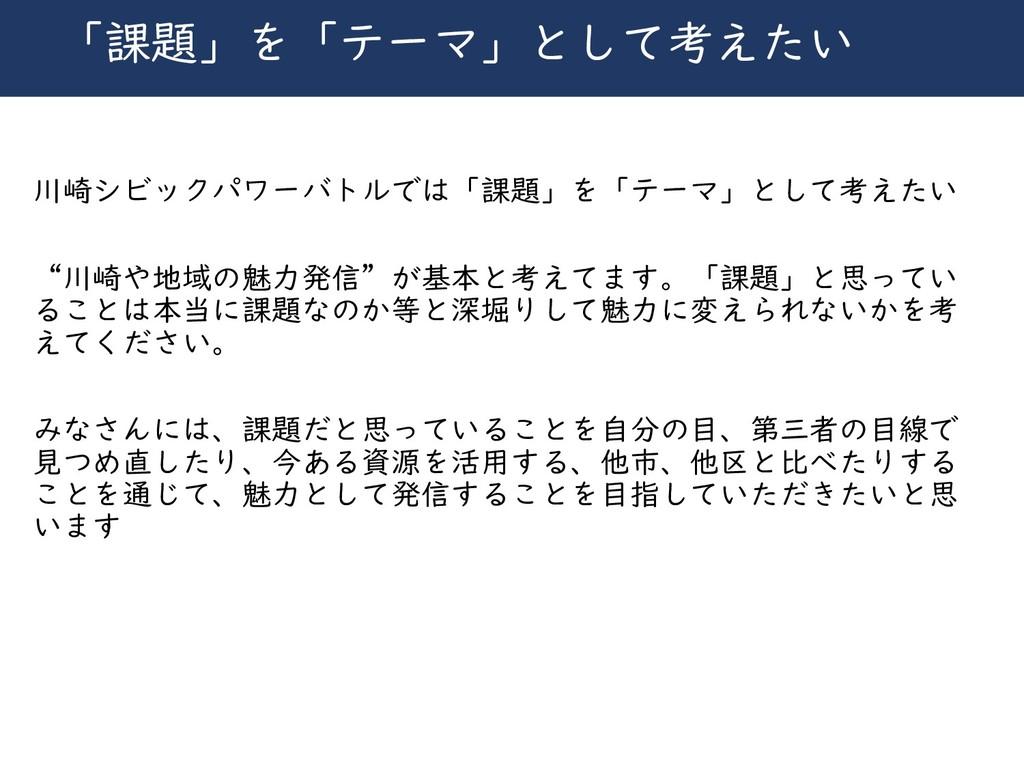 川崎シビックパワーバトル2019 「課題」を「テーマ」として考えたい 川崎シビックパワーバトル...