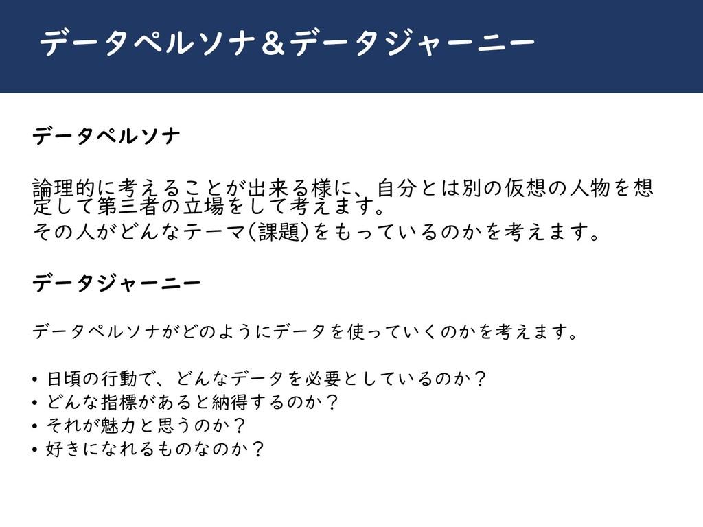 川崎シビックパワーバトル2019 データペルソナ&データジャーニー データペルソナ 論理的に考...