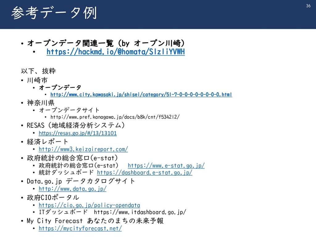 川崎シビックパワーバトル2019 参考データ例 • オープンデータ関連一覧 (by オープン川...