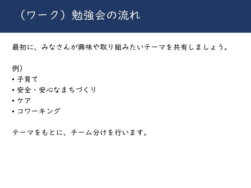 川崎シビックパワーバトル2019 (ワーク)勉強会の流れ 最初に、みなさんが興味や取り組みたい...