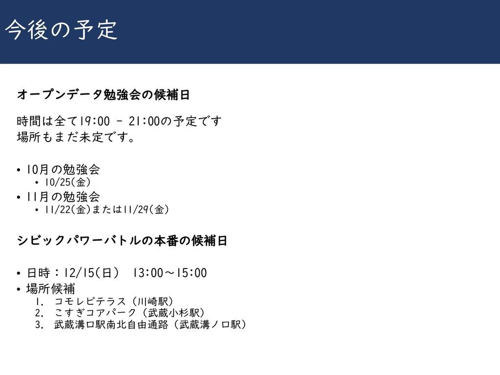 川崎シビックパワーバトル2019 今後の予定 オープンデータ勉強会の候補日 時間は全て19:0...
