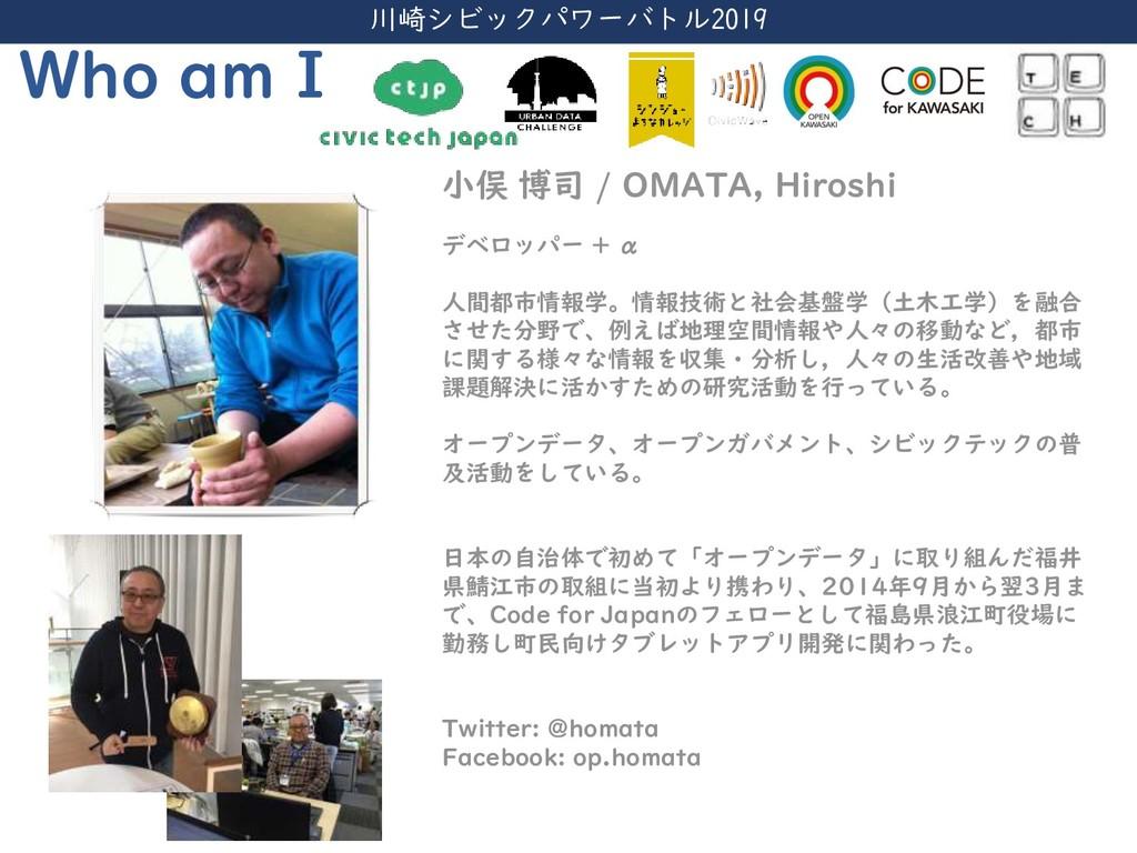 川崎シビックパワーバトル2019 Who am I 小俣 博司 / OMATA, Hirosh...