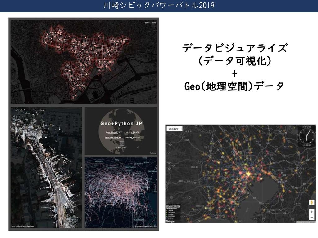 川崎シビックパワーバトル2019 データビジュアライズ (データ可視化) + Geo(地理空間...