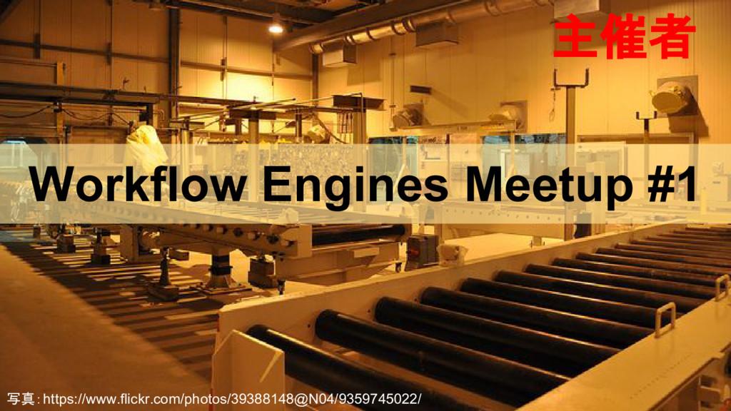 Workflow Engines Meetup #1 写真:https://www.flick...