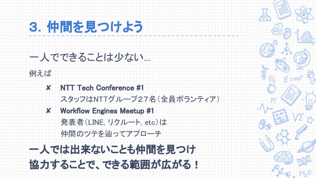 一人でできることは少ない... 例えば ✘ NTT Tech Conference #1 スタ...