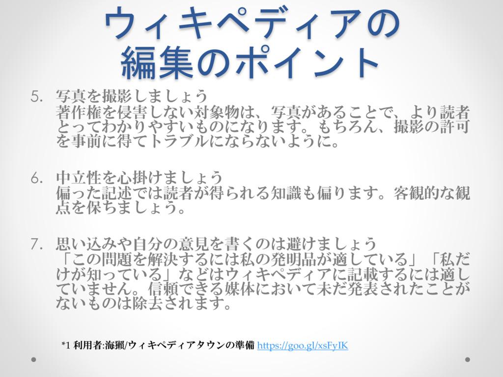 オープンデータデイ2017in掛川」 プレイベント Wikipediaタウン ...