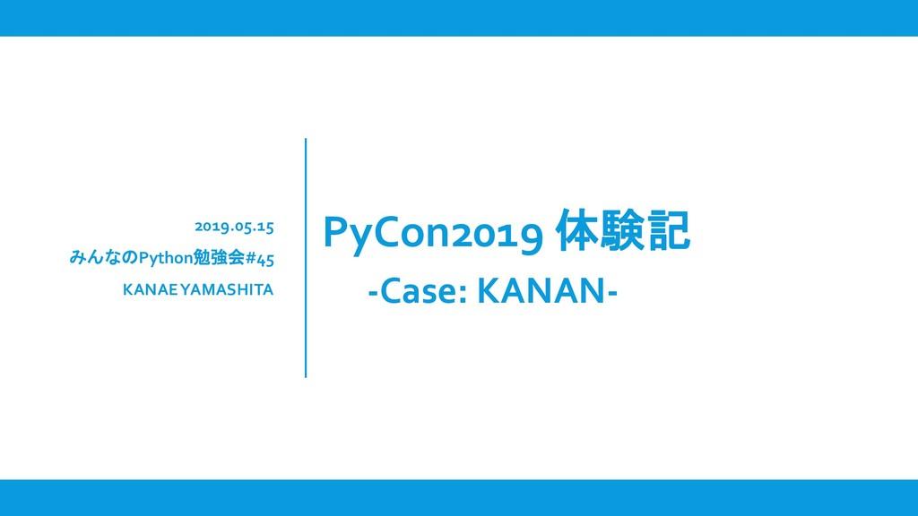 2019.05.15 みんなのPython勉強会#45 KANAE YAMASHITA PyC...