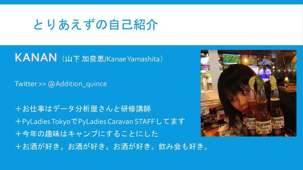 とりあえずの自己紹介 KANAN(山下 加奈恵/KanaeYamashita) Twitter...