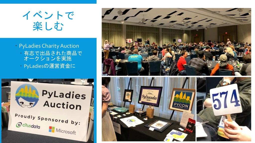 イベントで 楽しむ  PyLadies Charity Auction  有志で出品された...