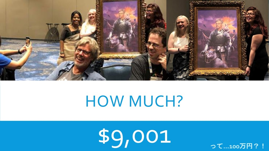 HOW MUCH? $9,001 って…100万円?!