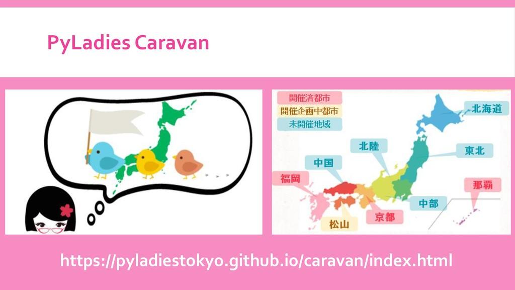 https://pyladiestokyo.github.io/caravan/index.h...