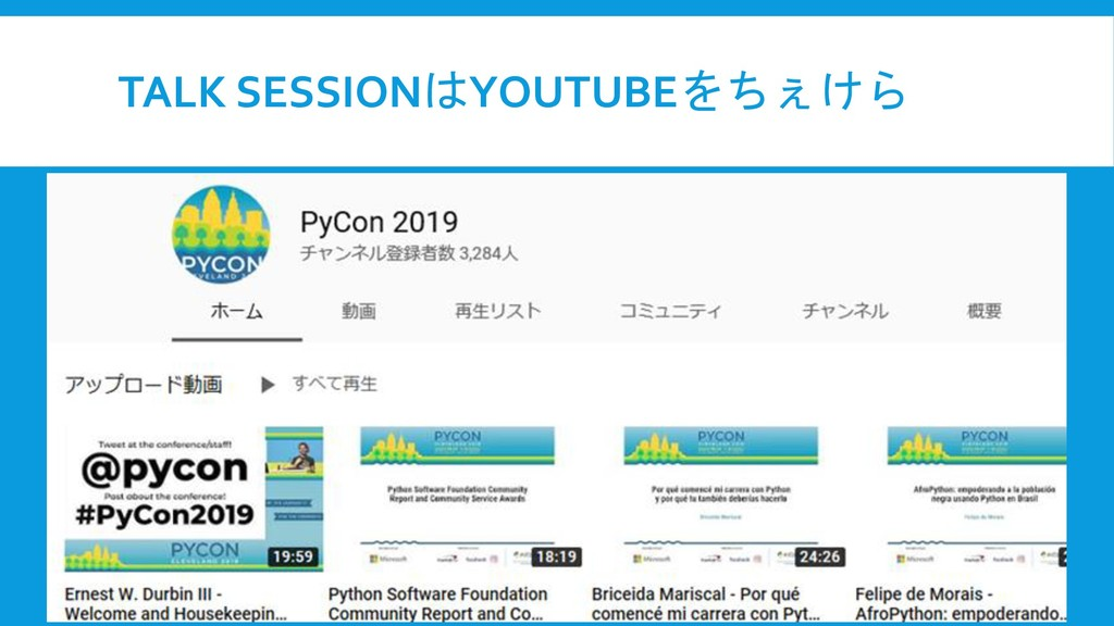 TALK SESSIONはYOUTUBEをちぇけら