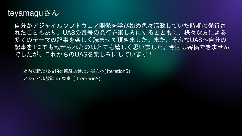 teyamaguさん 社内で新たな技術を普及させたい貴方へ(Iteration5) 自分がアジ...