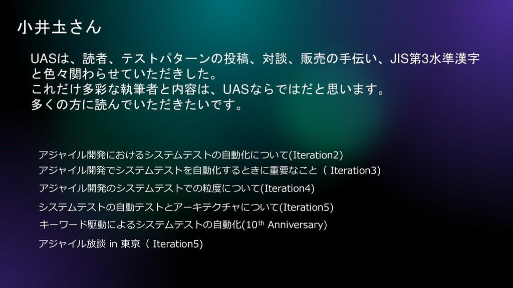 小井圡さん アジャイル開発におけるシステムテストの自動化について(Iteration2) UA...