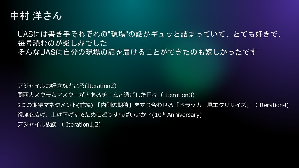 """中村 洋さん アジャイルの好きなところ(Iteration2) UASには書き手それぞれの""""現..."""