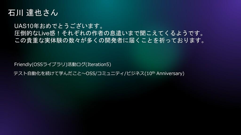 石川 達也さん Friendly(OSSライブラリ)活動ログ(Iteration5) UAS...