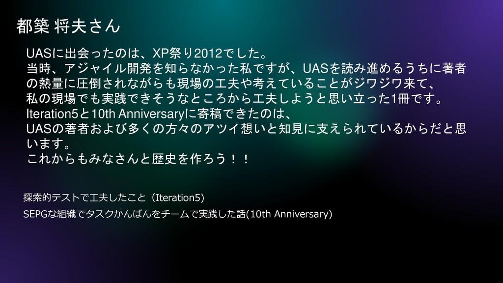 都築 将夫さん 探索的テストで工夫したこと(Iteration5) UASに出会ったのは、XP...