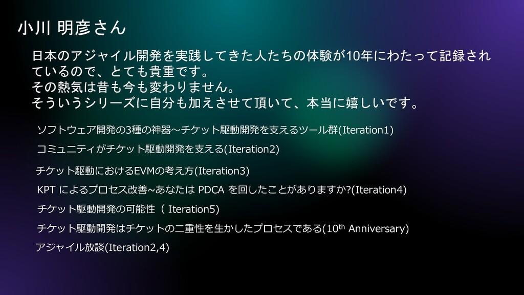 小川 明彦さん ソフトウェア開発の3種の神器~チケット駆動開発を支えるツール群(Iterati...